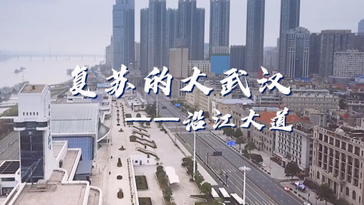 復蘇的大武漢——沿江大道