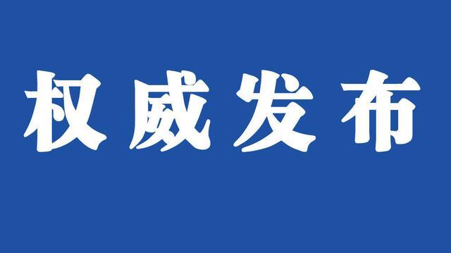 湖北bao)9日新(xin)增無癥狀感染(ran)者3例