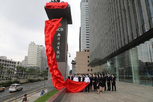 南(nan)洋商(shang)業銀行(xing)落子武漢 為湖北(bei)省第11家外資銀行(xing)