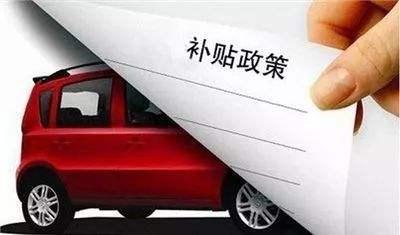 """購車(che)補貼(tie)升級(ji) 買""""沌(chun)口造""""乘用車(che)最(zui)高可獲補貼(tie)15000元"""