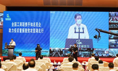 全國(guo)知(zhi)名民企助力湖北疫後重振脫貧攻堅湖北行活動啟動
