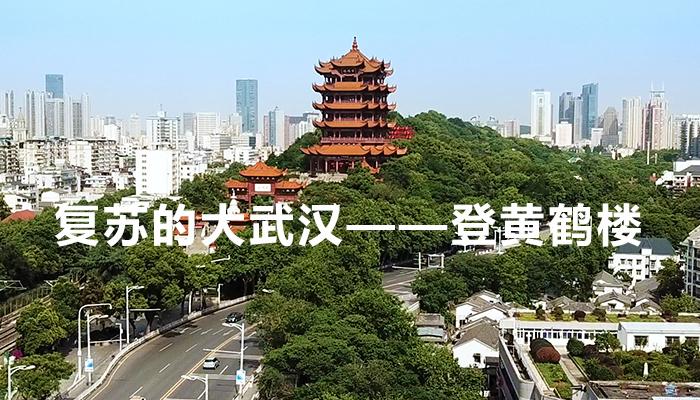 復甦的大武漢——登黃(huang)鶴樓