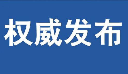 專家︰目前(qian)沒有發現(xian)無癥狀感(gan)染者有傳染性(xing)