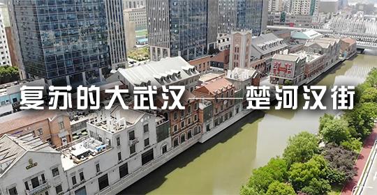 復蘇的大武漢——楚河漢街