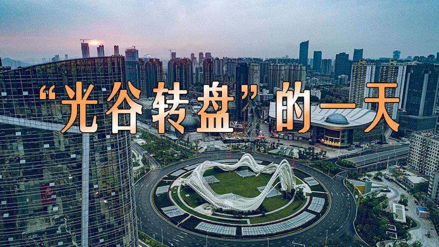 """復蘇的大武漢——""""光谷轉盤""""的一天"""