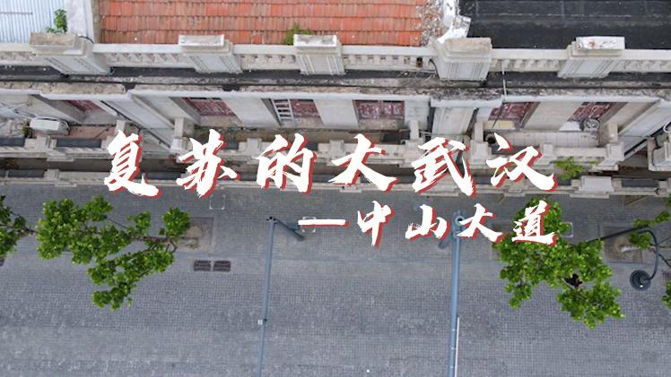 復蘇的大武漢——中山大道