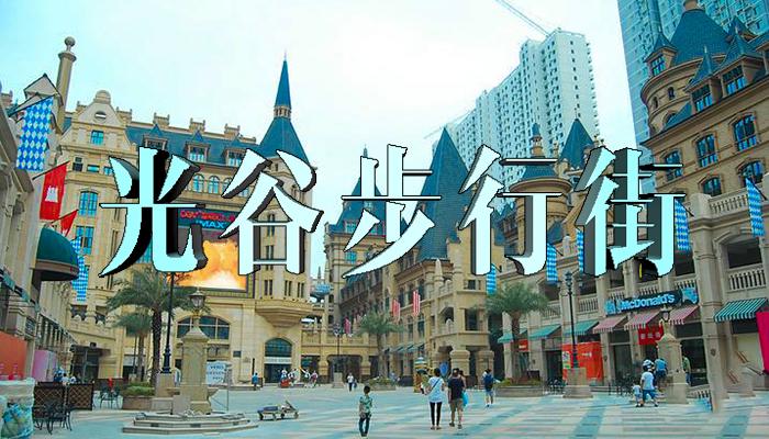 復蘇的大武漢——光谷步行街