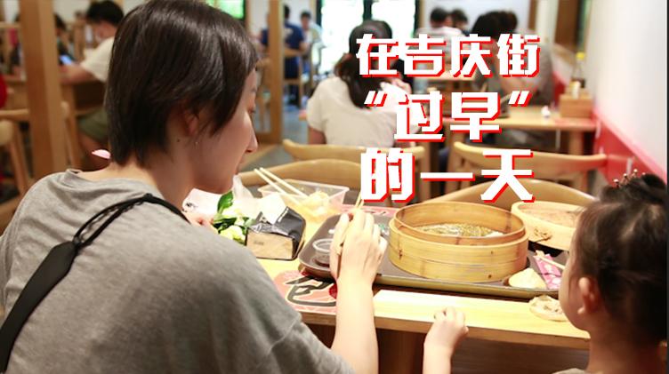 """復蘇的大武漢——在吉慶街""""過早""""的一天"""