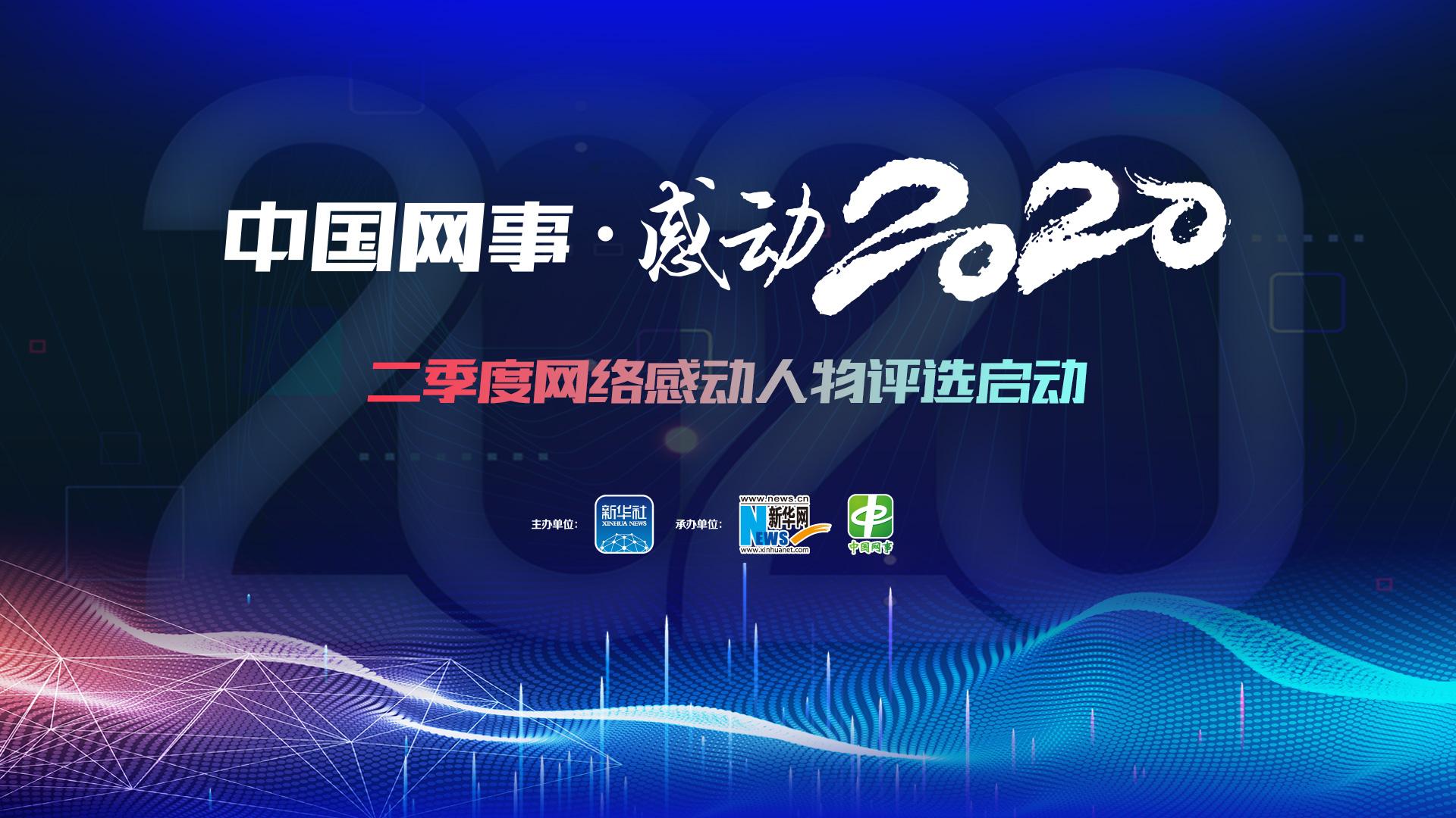 """""""中國網事·感動2020""""二季度網絡感動人物評選啟動"""