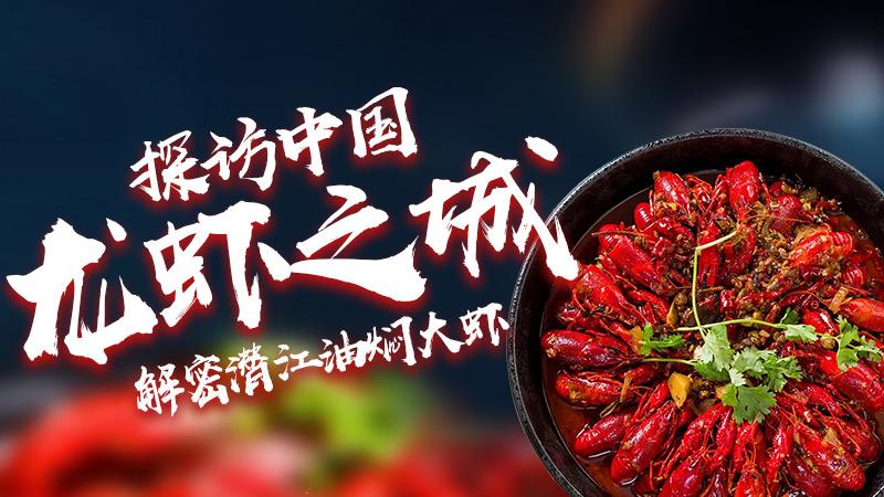 探訪中國龍蝦之城• 解密潛江油燜大蝦