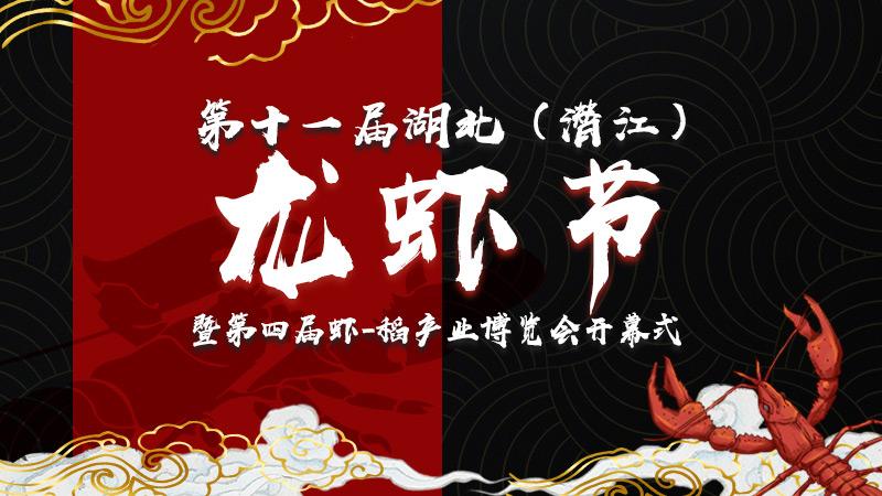 第十一屆湖北(潛江)龍蝦節暨第四屆蝦-稻産業博覽會開幕式