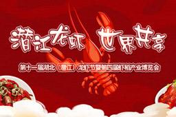 第十一屆湖北(潛江)龍蝦節暨第四屆蝦稻産業博覽會
