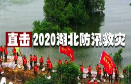 直擊2020湖北防汛救災