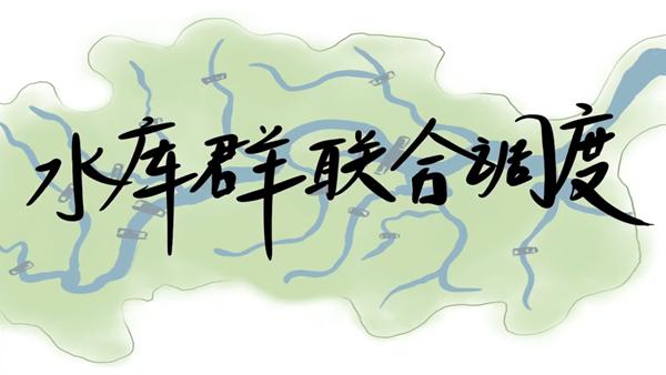 """三分鐘""""漫説""""水庫群聯合調度"""