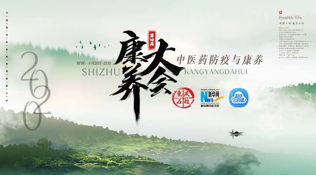 新華雲直播:中國·重慶(石柱)第四屆康養大會