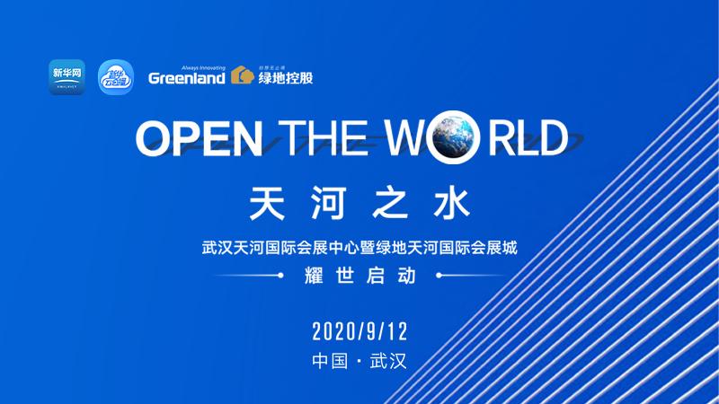 【新華雲直播】綠地天河國際會展城開工儀式
