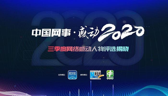 """""""中國網事·感動2020""""三季度網絡感動人物評選結果揭曉"""