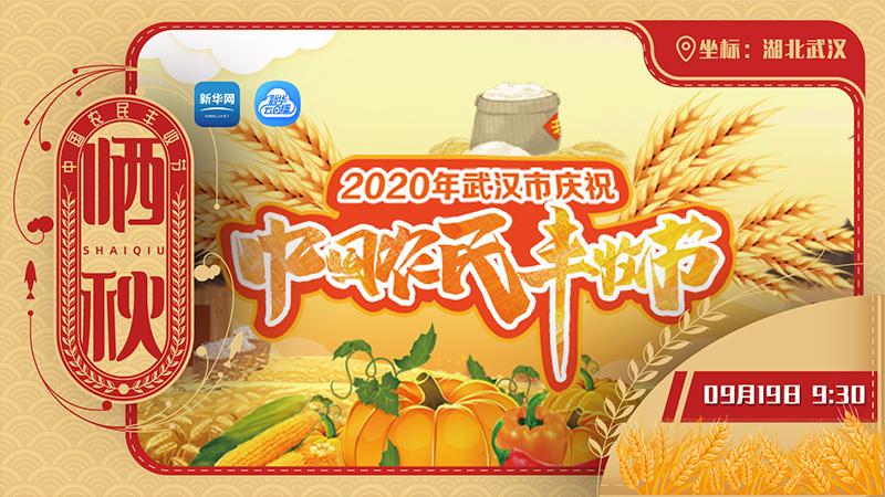 """武漢市慶祝2020年""""中國農民豐收節""""開幕式"""