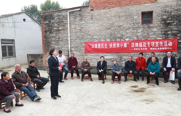 武漢:法律援助進村入戶助力脫貧攻堅