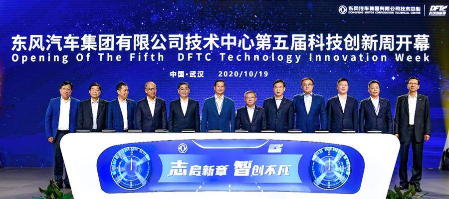 東風公司第五屆科技創新周開幕