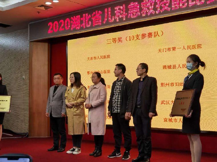 湖北省首屆兒科急救技能大賽在漢舉行