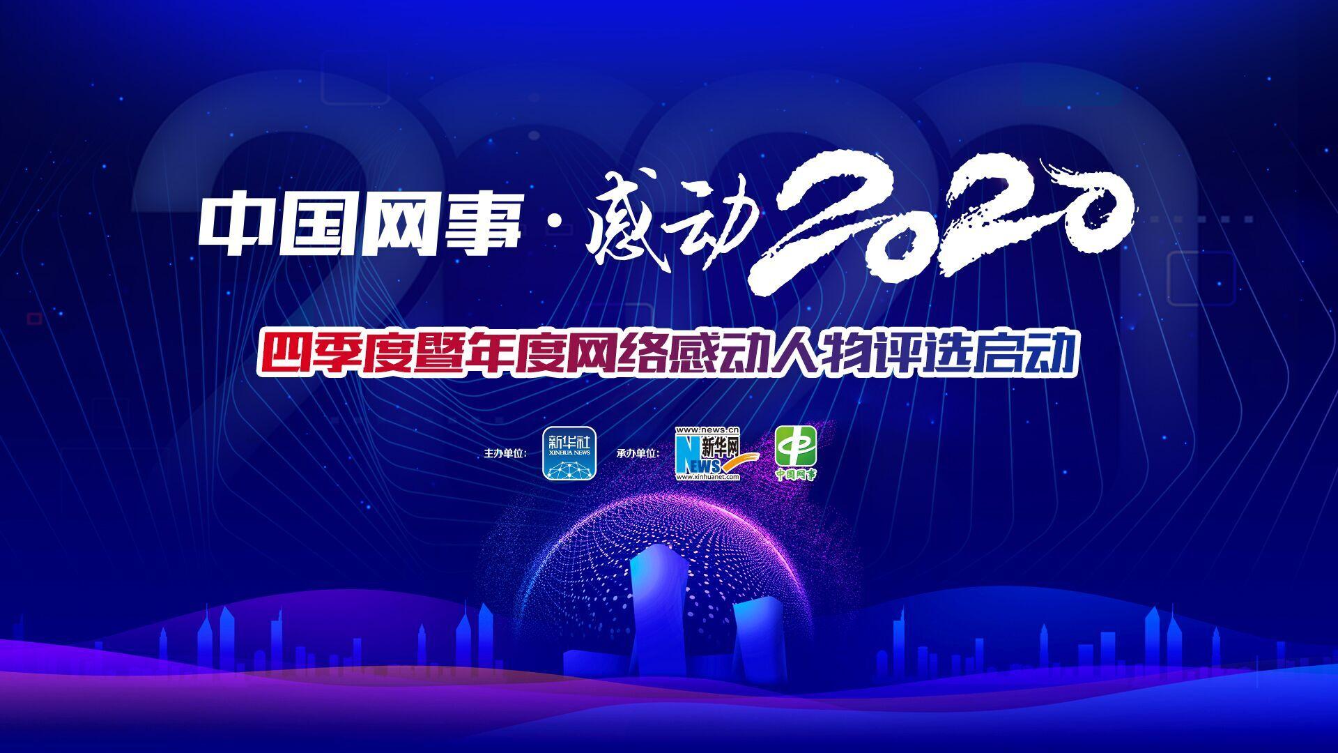 """""""中國網事·感動2020""""四季度暨年度網絡感動人物評選啟動"""