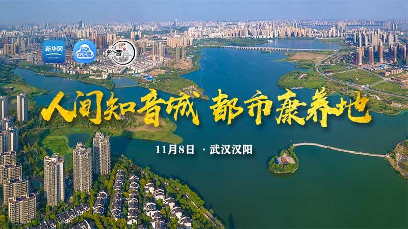 新華網直播:人間知音城 都市康養地