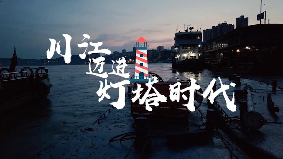 川江邁進燈塔時代