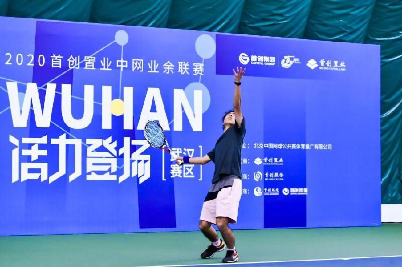 2020年中網業余聯賽武漢站開賽