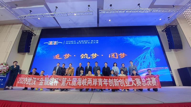 """""""金銀湖杯""""第6屆海峽兩岸青年創新創業大賽收官"""