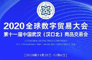 2020全球數字貿易大會將于11月28日開幕