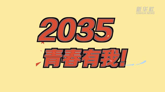 @致我們終將值得的青春|2035,青春有我!