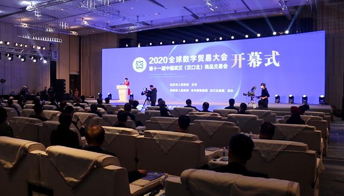 2020全球數字貿易大會暨第11屆漢交會28日在漢開幕