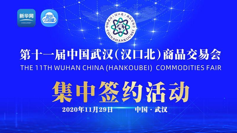【新華雲直播】第十一屆中國武漢(漢口北)商品交易會集中簽約活動