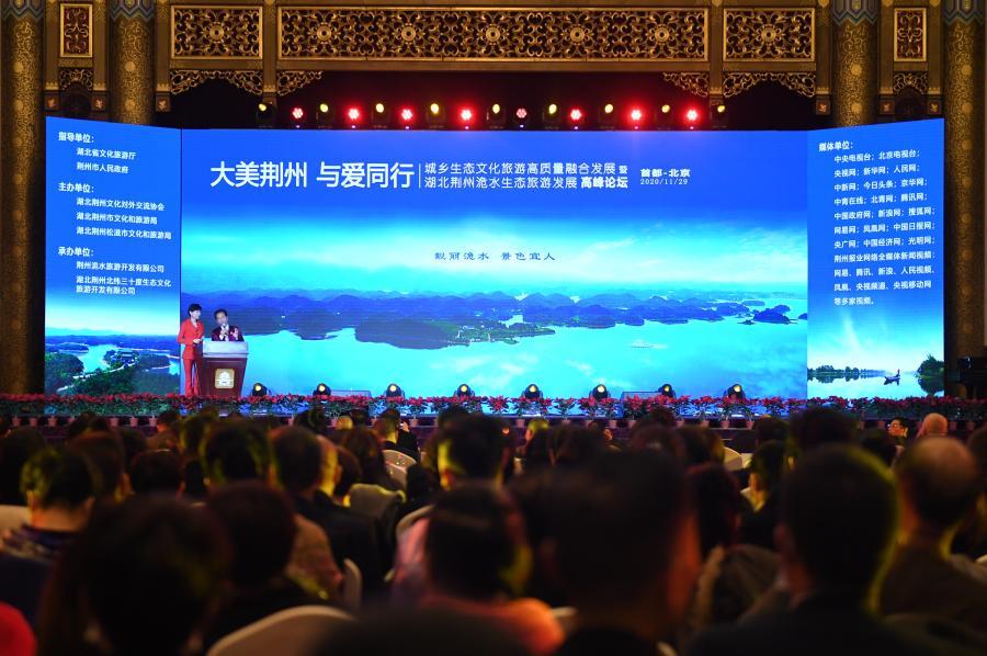 城鄉生態文化旅遊高質量融合發展暨湖北荊州洈水生態旅遊發展高峰論壇在京舉行