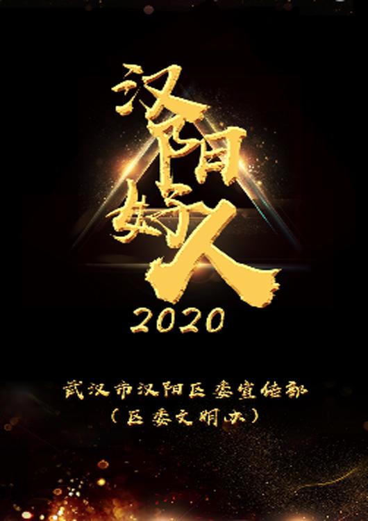2020年度漢陽好人