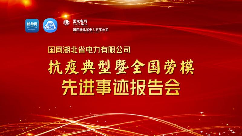直播:國網湖北省電力公司抗疫典型暨全國勞模先進事跡報告會