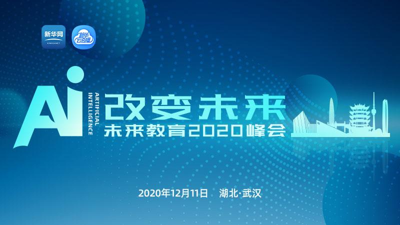 """【新華雲直播】""""AI改變未來""""——未來教育高端峰會"""