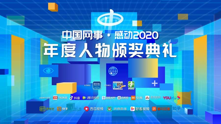 """""""中國網事·感動2020""""年度人物頒獎典禮"""
