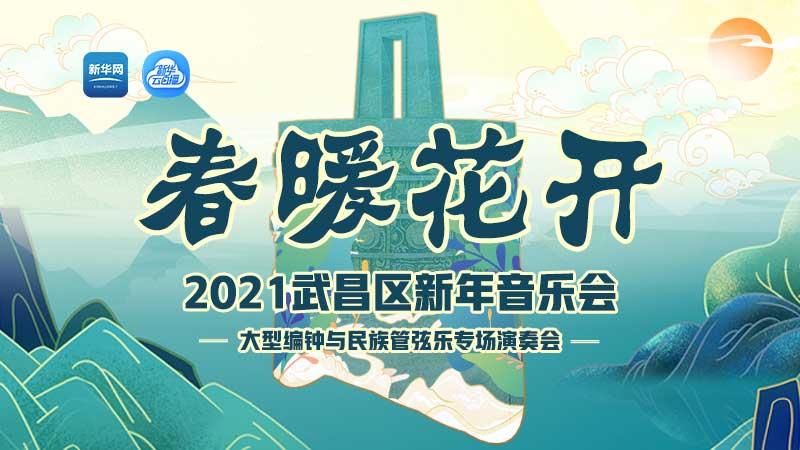 【新華雲直播】2021武昌區新年音樂會