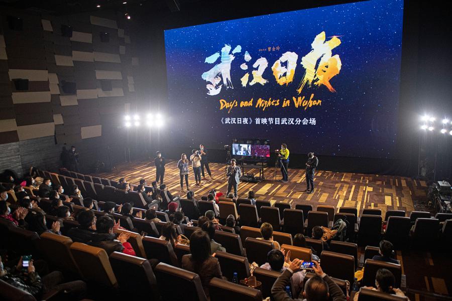 抗疫題材紀錄電影《武漢日夜》舉行首映式
