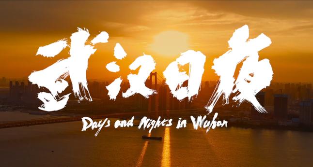 戰疫紀錄電影《武漢日夜》將于22日在全國公映