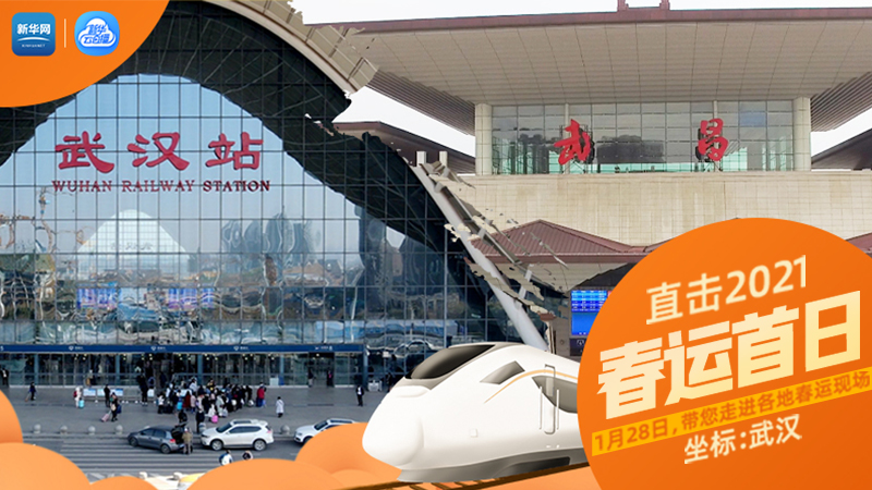 【新華雲直播】平安溫暖伴春運 2021武漢春運首日直擊