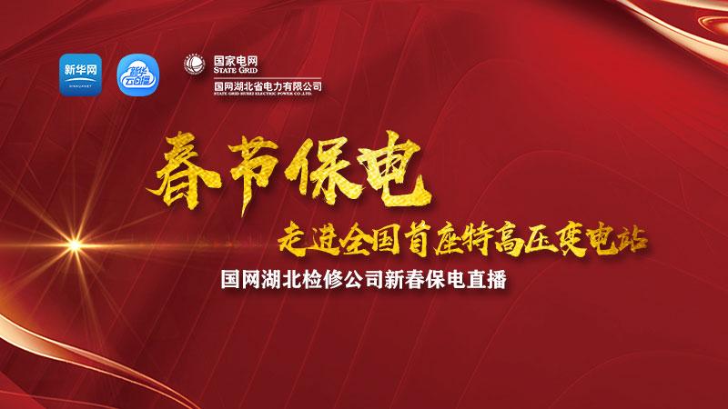 國網湖北檢修公司新春保電直播:走進全國首座特高壓變電站