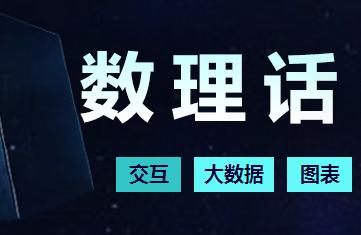 """新華網富媒體""""數理話"""" 讓復雜枯燥的數據""""驚艷""""呈現"""
