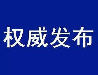 潛(qian)江市公安局原黨委委員董(dong)正(zheng)平接受(shou)紀律審查和(he)監(jian)察調查