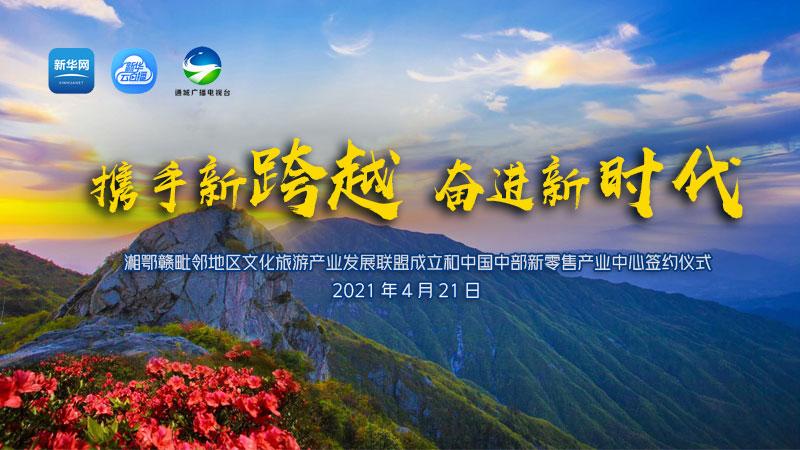 【新華雲直播】湘鄂贛毗鄰地區文化旅遊産業發展聯盟成立