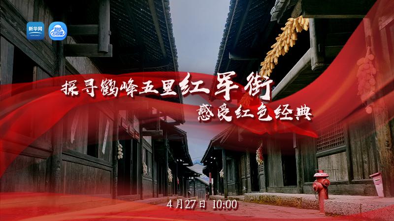 【新華雲直播】探尋鶴峰五裏紅軍街 感受紅色經典