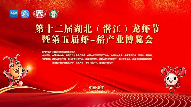 直播:第十二屆湖北(潛江)龍蝦節暨第五屆蝦-稻産業博覽會開幕式