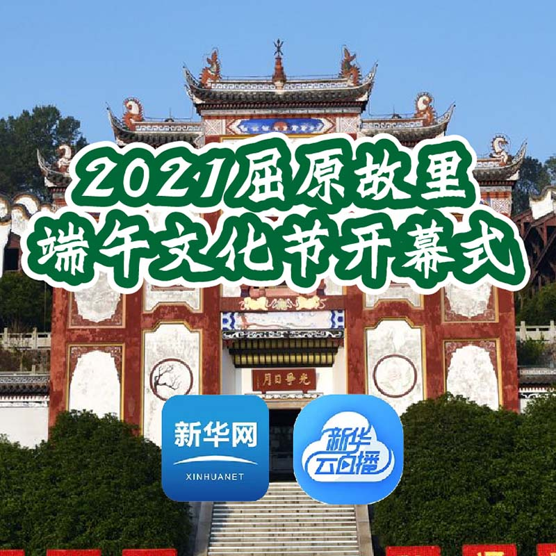【新華雲直播】2021屈原故裏端午文化節開幕式